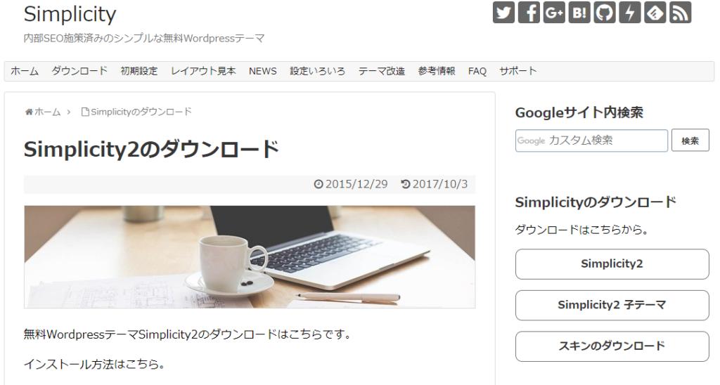 ワードプレステーマ「Simplicity2」のスクリーンショット