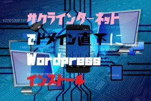 さくらインターネットでドメイン直下にWordPressをインストールするやり方