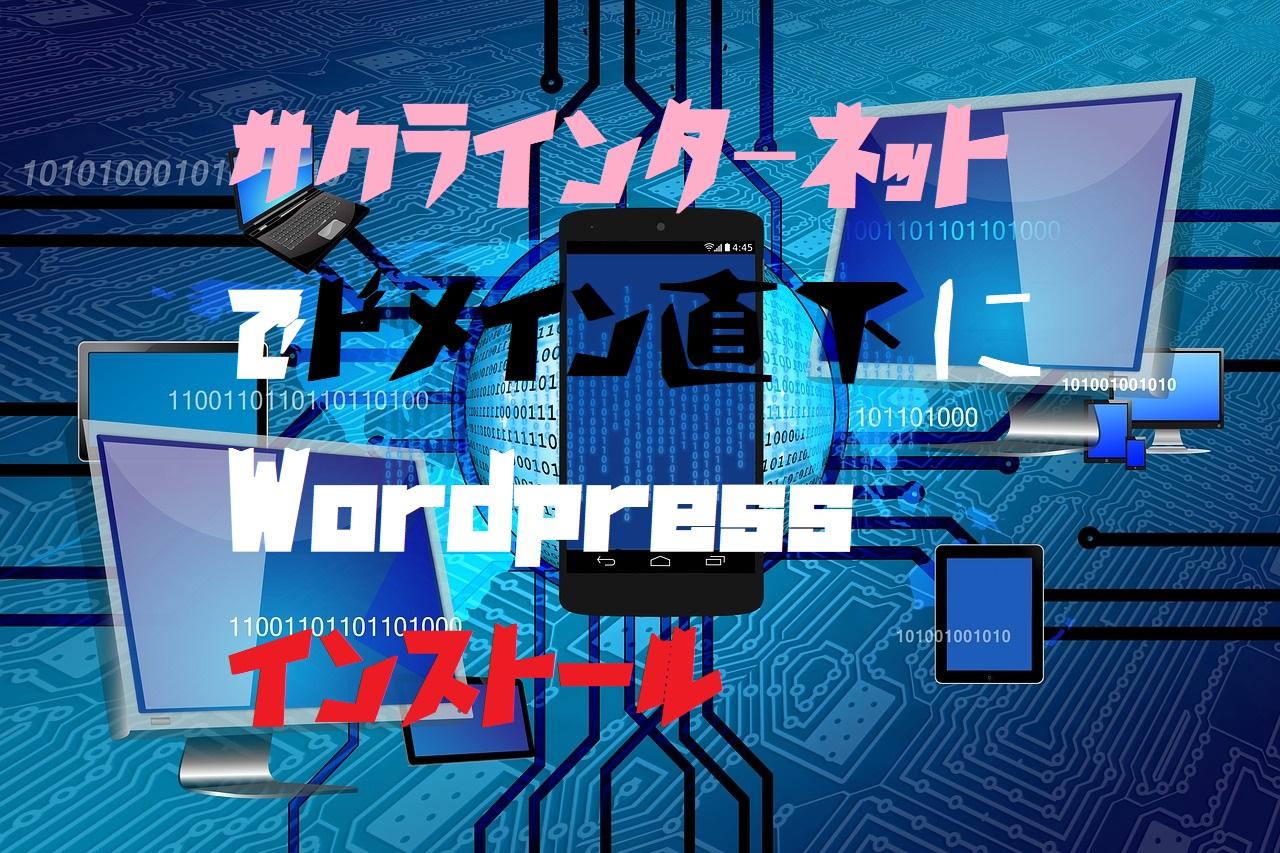 パソコン・スマホなどの背景に「さくらインターネットでドメイン直下にWordpressインストール」の文字