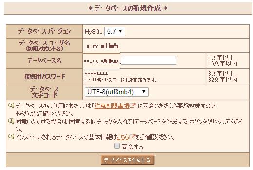 データベースのフォルダの設定