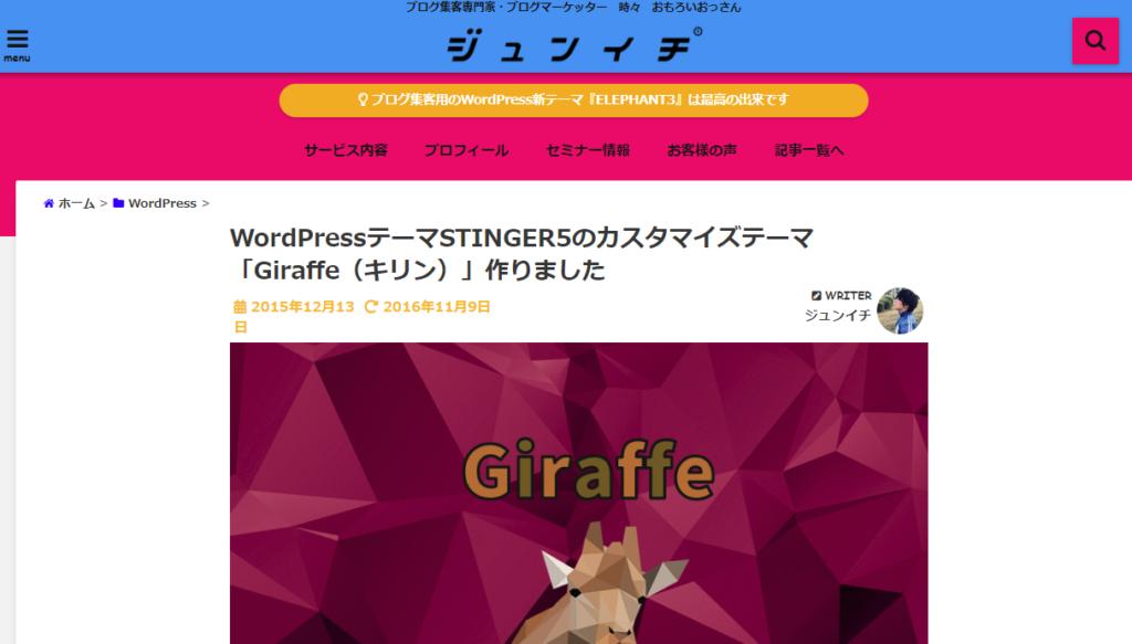 ワードプレステーマ「Giraffe(キリン)」のスクリーンショット