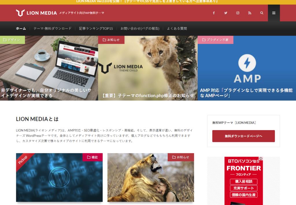 ワードプレステーマ「LION MEDIA」のスクリーンショット