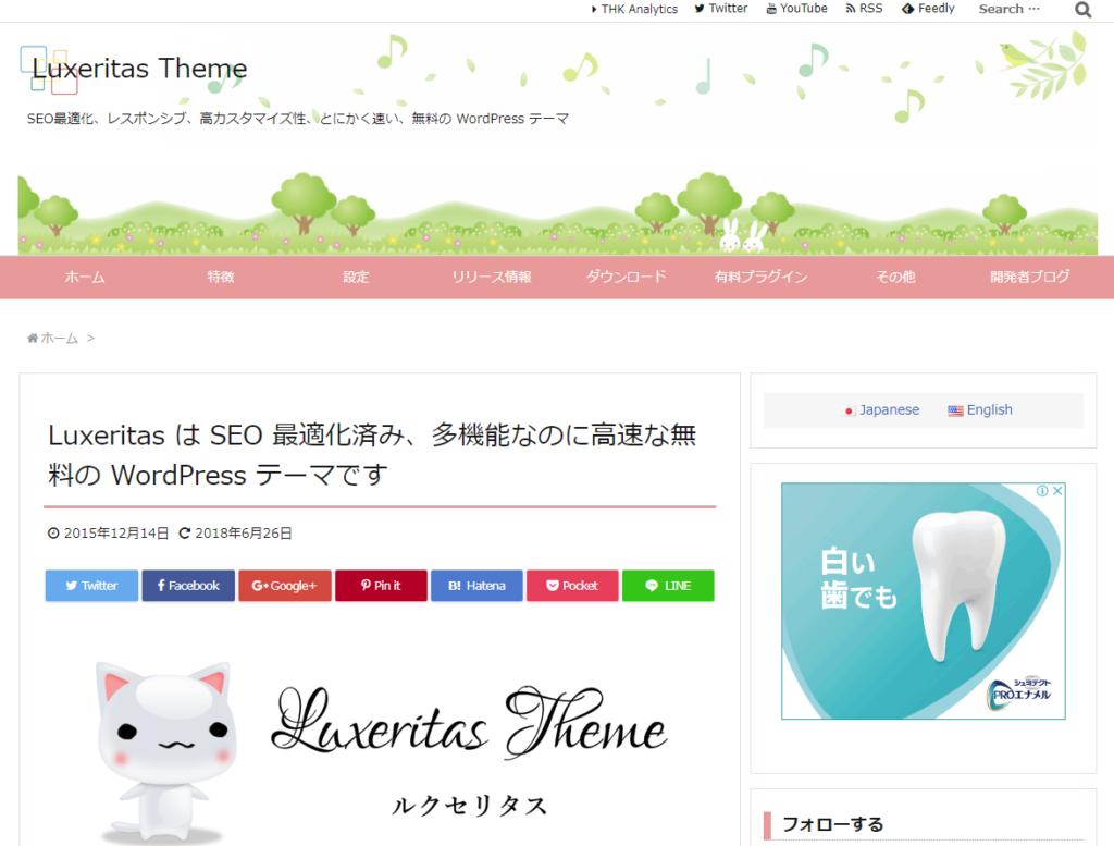 ルクセリタスのホームページスクリーンショット