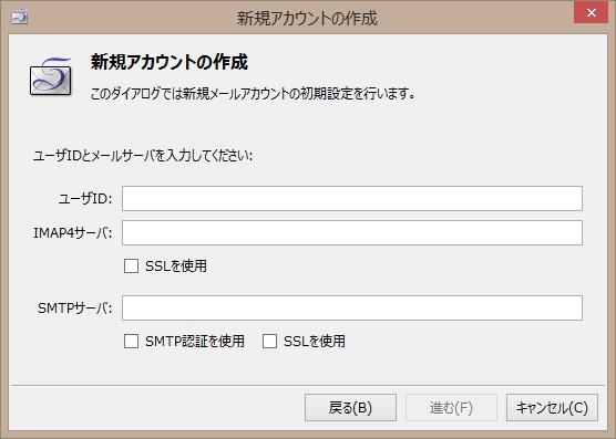 Sylpheedの新規アカウント作成(ユーザーIDとメールサーバー)
