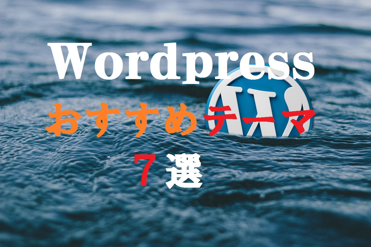 海とワードプレスのマークに「Wordpressおすすめテーマ7選」の文字