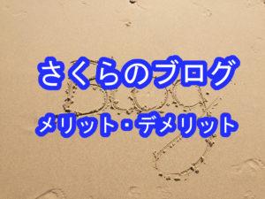 Affiliateに最適なさくらのブログのメリット・デメリット【無料ブログ】