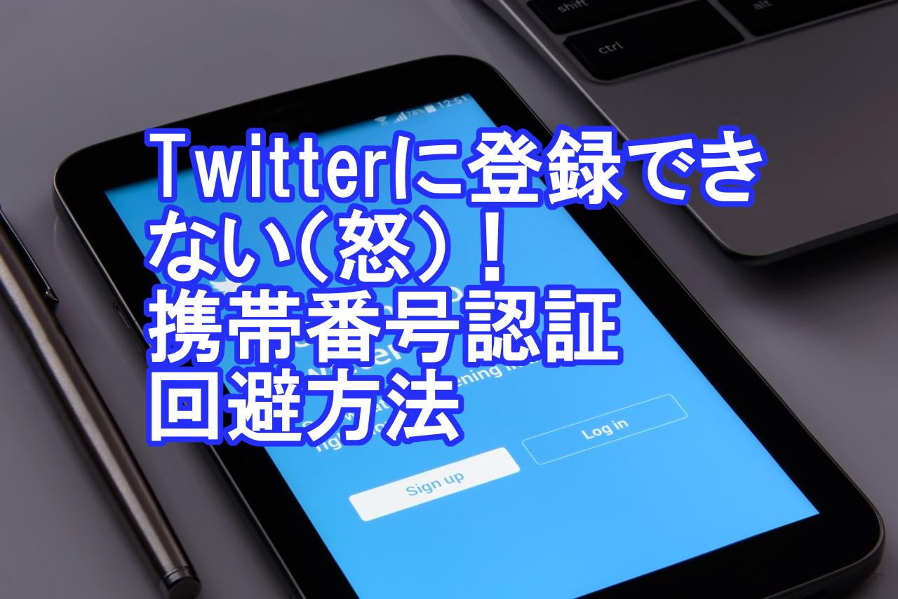 ツイッターに登録できない(怒)!携帯番号認証回避方法