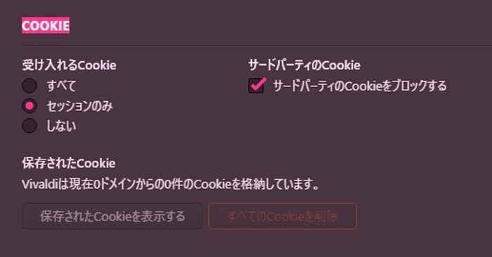 Vivaldiのクッキー設定