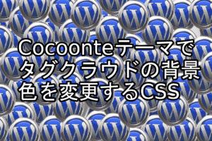 Cocoonテーマでタグクラウドの背景色を変更するCSS