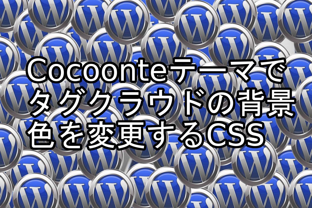 Cocoonteテーマでタグクラウドの背景色を変更するCSS