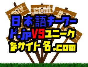 【SEO】日本語キーワード.jpよりユニークなサイト名.comの方が良い