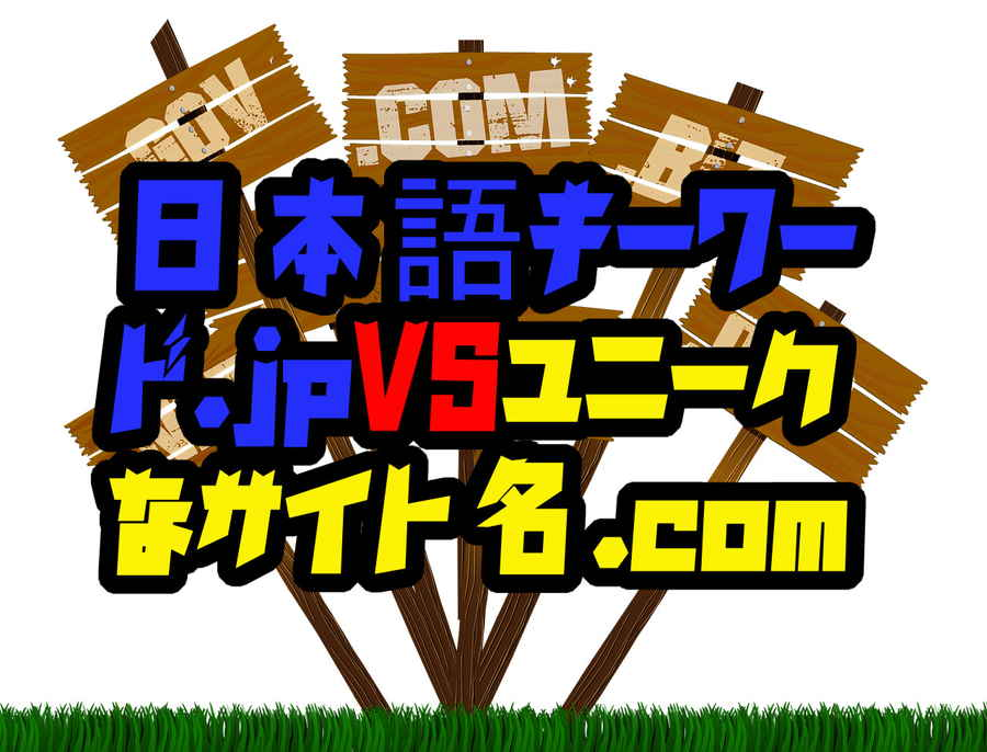 日本語キーワード.jpVSユニークなサイト名.com