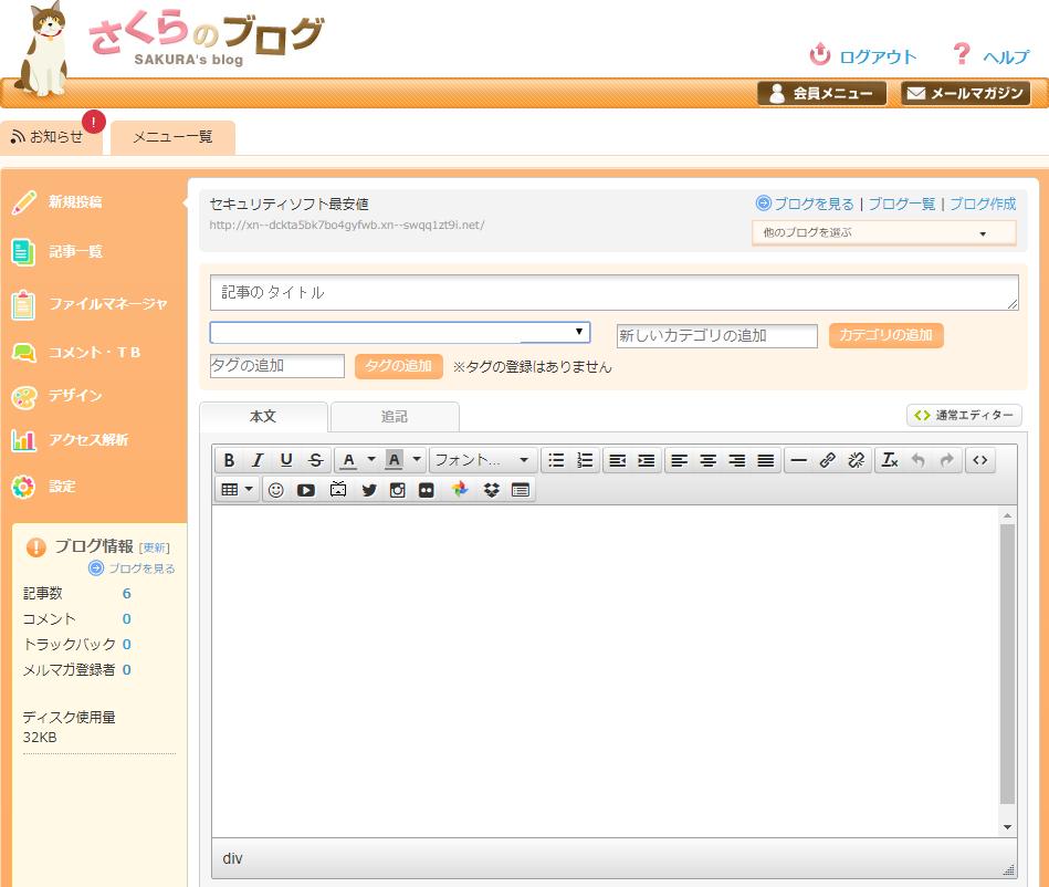 さくらのブログ管理画面