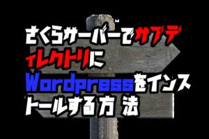 さくらサーバー(インターネット)でサブディレクトリにWordPressをインストールする方法