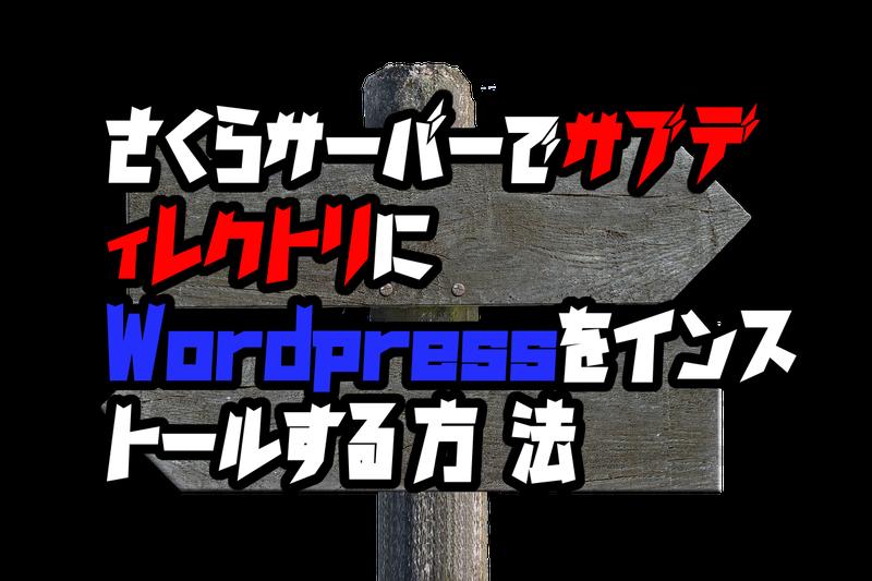 さくらサーバーでサブディレクトリにWordpressをインストールする方法