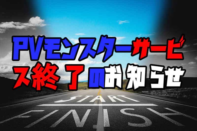 PVモンスターサービス終了のお知らせ