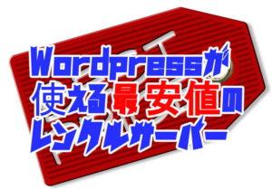 WordPressが使える最安値のレンタルサーバーを教える【独自ドメイン・無料SSL可】