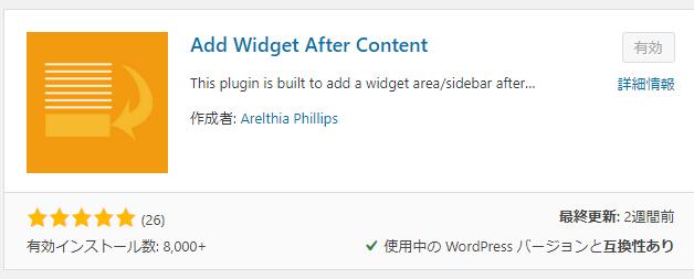 Add Widget After Content公式ディレクトリ