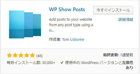 WP SHOW POSTプラグインのインストール画面