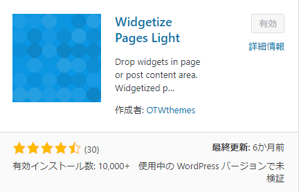 Widgetize pages Lightのインストール