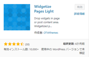 Widgetize pages Lightでトップページを作る(WordPressプラグインの使い方)