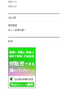 忍者ブログサイドバー広告