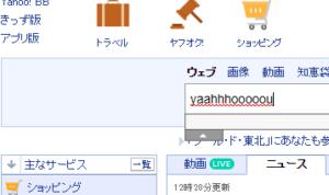 Yahooでyaahhhooooouと検索する