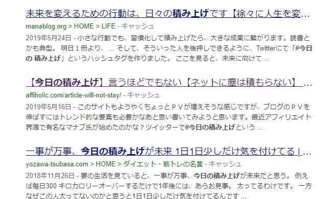 今日の積み上げの検索結果